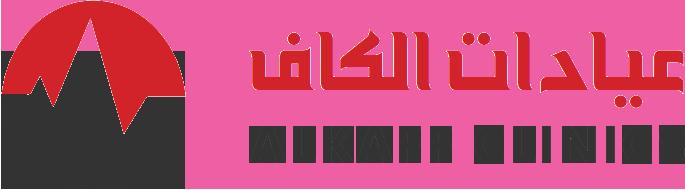 AlKaff Clinics